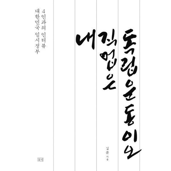 내 직업은 독립운동이오 : 대한민국 임시정부 4인과의 상품이미지