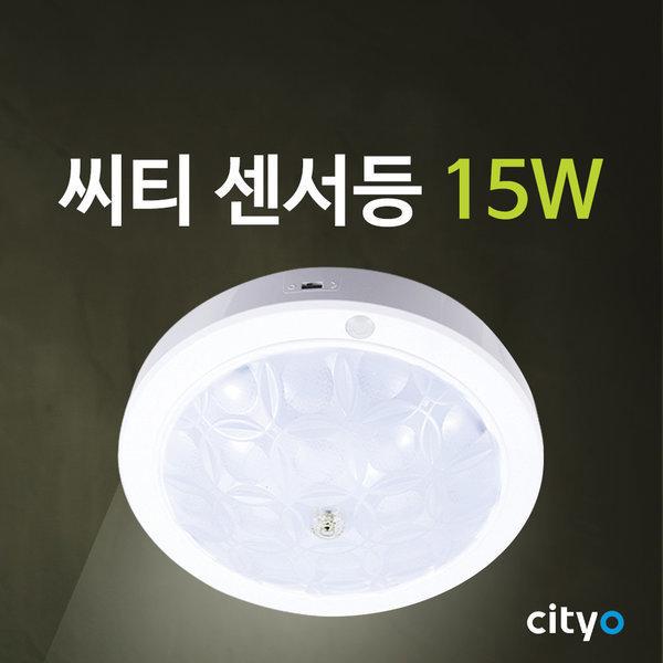씨티 LED 센서등 15W/현관 조명 복도등 계단등 등기구 상품이미지