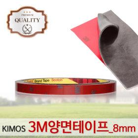 3M 초강력 양면 테이프8mm 강력 접착제 테이프 본드
