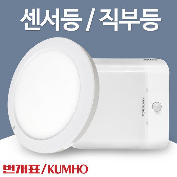 씨티 LED 직부등 15W/현관 조명 복도등 계단등 등기구 상품이미지
