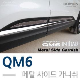 QM6 메탈  사이드 가니쉬