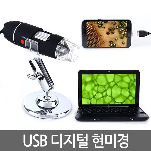 USB 디지털 현미경 스마트폰 광학 전자 휴대용 확대경 상품이미지