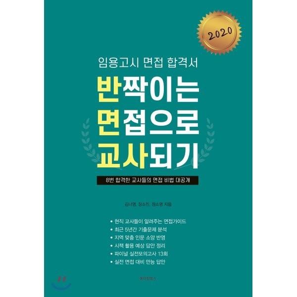 임용고시 면접 합격서 반짝이는 면접으로 교사되기 : 8번 합격한 교사들의 면접 비법 대공개  김나영 장소진 정소영 상품이미지