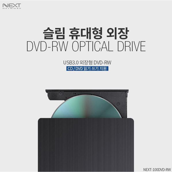NEXT-100DVD-RW/슬림 외장 DVD멀티(DVD/CD읽기쓰기) 상품이미지