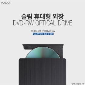 휴대용 외장 DVD-멀티(DVD/CD읽기+쓰기)/무료배송