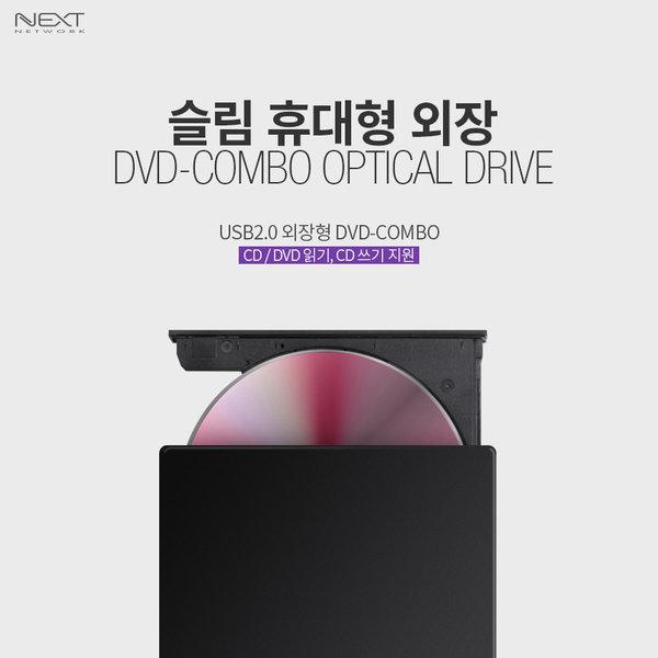 휴대용 외장 DVD-콤보(DVD/CD읽기+CD쓰기)/무료배송 상품이미지