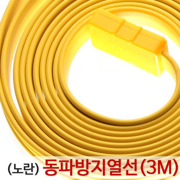 (난연형)동파방지열선3M 수도 동파방지 동파방지기 선 상품이미지