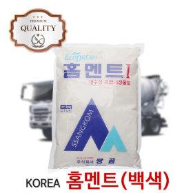 (국산)홈멘트(백색)2kg 타일줄눈 시멘트 양변기 보수