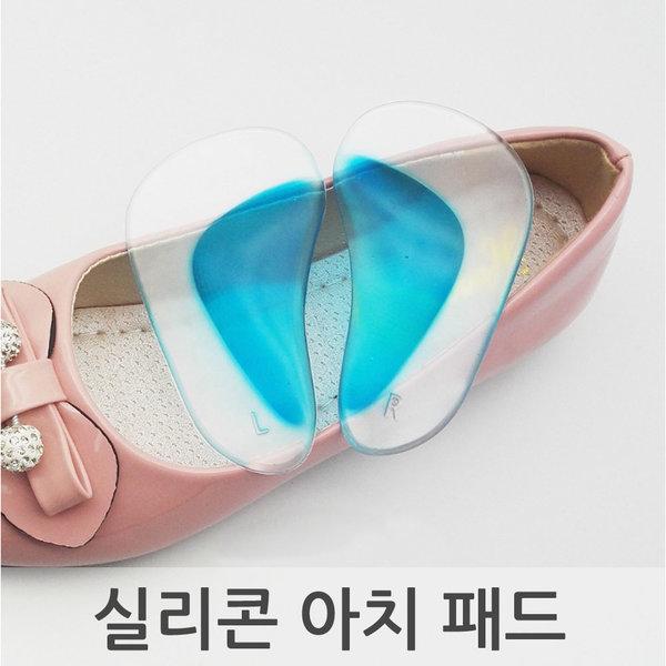 실리콘 아치 패드/실리콘쿠션/구두깔창/쪼리패드 상품이미지