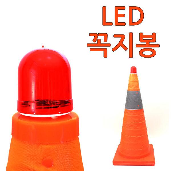 LED꼭지봉 경광램프 점멸등 도로용품 안전표시 상품이미지