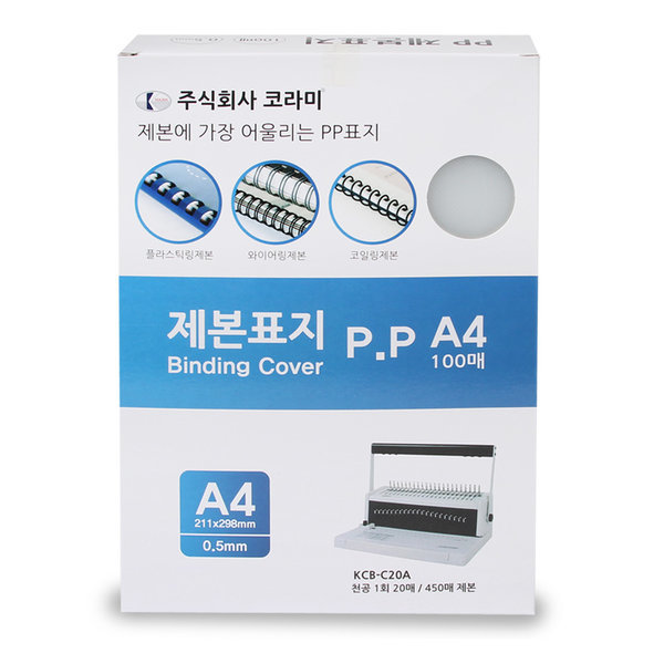PP 비닐제본표지  0.5mm 북커버  A4 투명사선 100매 상품이미지