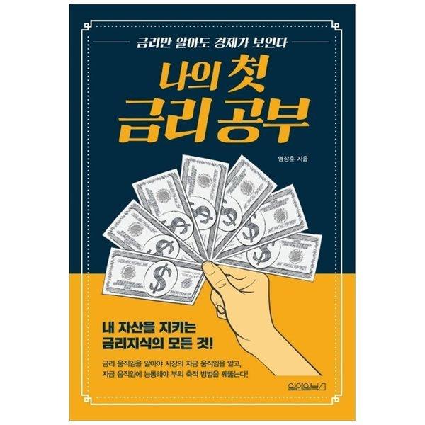 원앤원북스  나의 첫 금리 공부 : 금리만 알아도 경제가 보인다 상품이미지