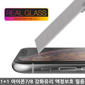 1+1 아이폰7 8 강화유리 액정보호필름 강화필름 방탄