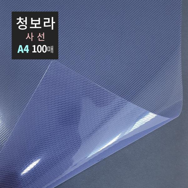 제본표지 PP 북커버 0.5mm 청보라사선 A4 100매 상품이미지