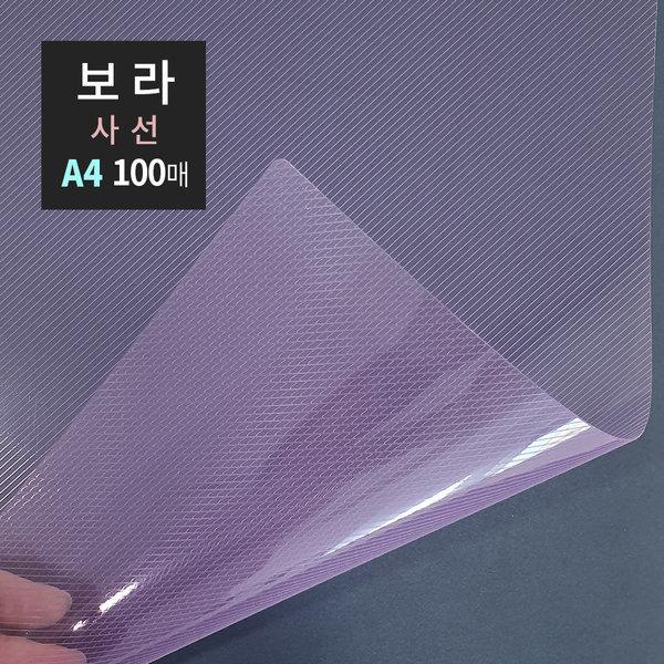PP 비닐제본표지  0.5mm 북커버 보라사선 A4 100매 상품이미지