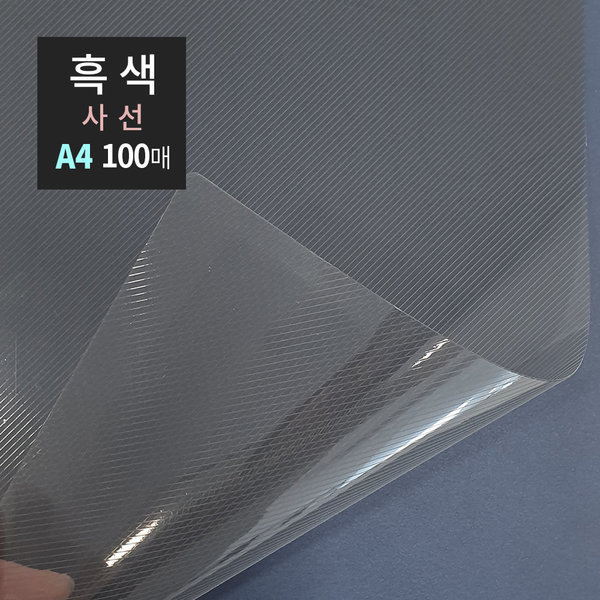 PP 비닐제본표지  0.5mm 북커버 흑색사선 A4 100매 상품이미지