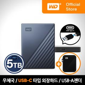WD My Passport ULTRA 5TB 외장하드 블루-블랙 USB-C