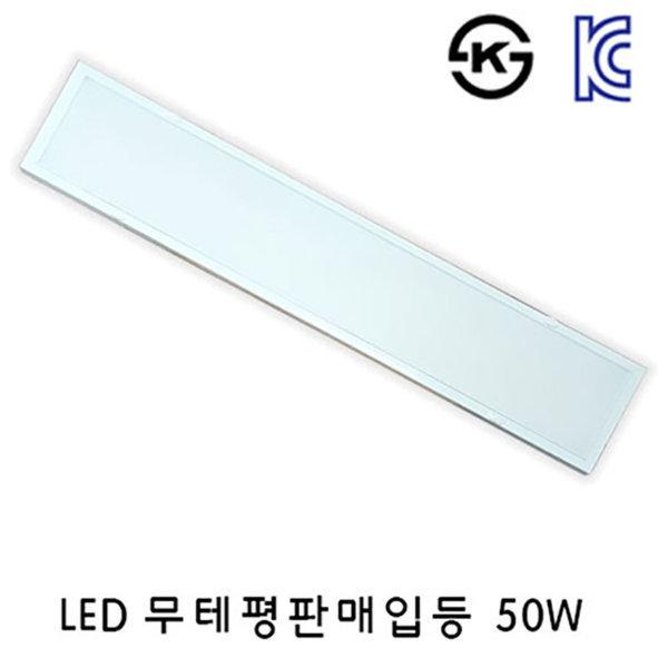 LED 무테평판 50W 평판면조명 LED평판 매입평판 매입 상품이미지