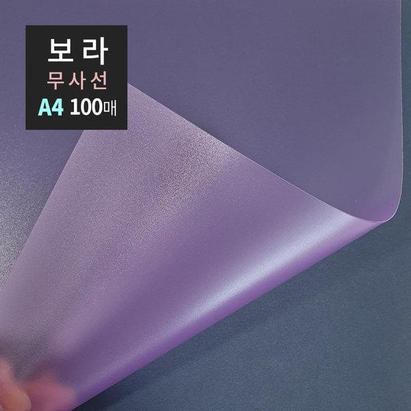제본표지 PP북커버 0.5mm 보라무사선 A4 100매 반투명 상품이미지
