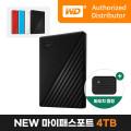 [웨스턴디지털]WD공식수입원 WD NEW My Passport 4TB/블랙