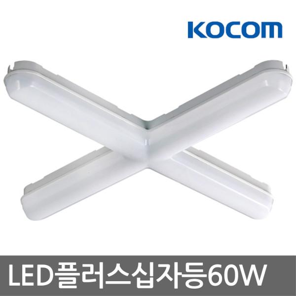 코콤(LED 플러스 십자등 60W)LED등 방등 거실등 주방 상품이미지