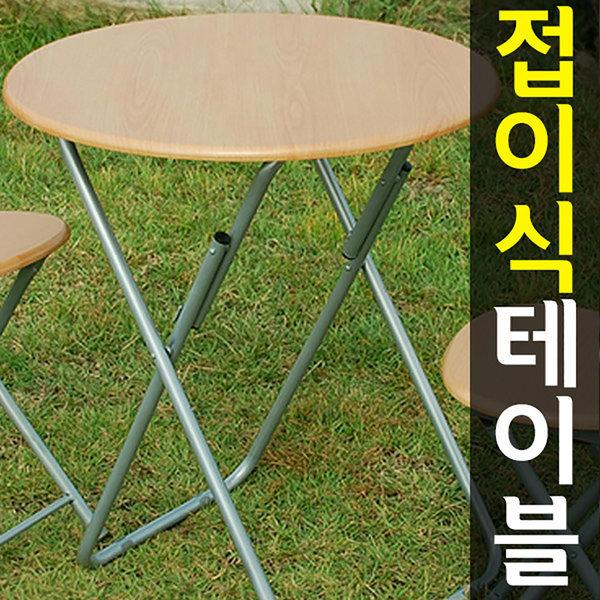 접이식.휴대용 간이 테이블.책상.식탁/야외용.테라스.베란다 DIY/티테이블/노트북.다과상.보조.공부상 상품이미지