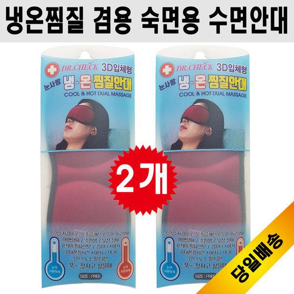무료배송/ 3D입체형 냉온찜질 겸용 수면안대 2개 버건 상품이미지