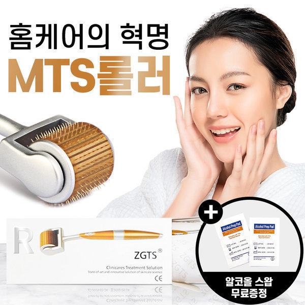 MTS 더마롤러 0.30mm 홈케어 관리 페이스 스탬프 상품이미지