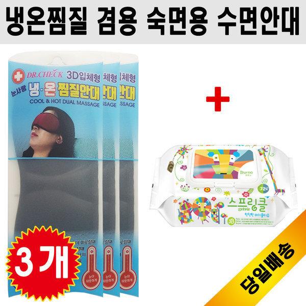 무료배송/ 냉온찜질 겸용 수면안대 3개 블랙 + 물티슈 상품이미지