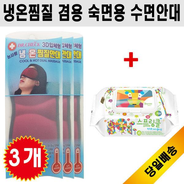 무료배송/ 냉온찜질 겸용 수면안대 3개 버건 + 물티슈 상품이미지