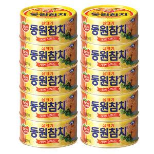 [동원참치]동원 살코기참치 150g 10캔