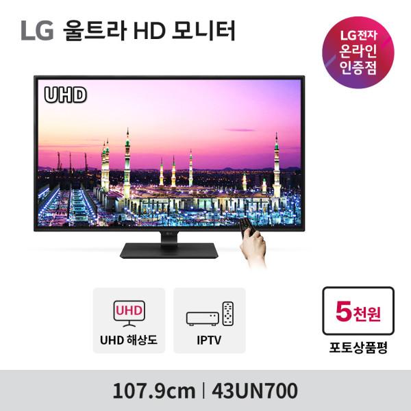 LG모니터 43UN700 IPS패널 4K UHD IPTV모니터 HDR10 상품이미지