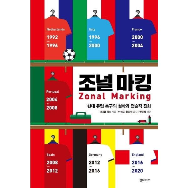 조널 마킹 Zonal Marking : 현대 유럽 축구의 철학과 상품이미지