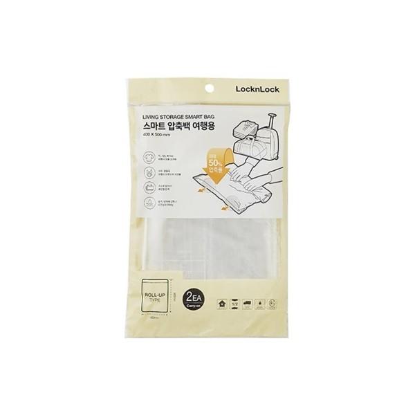 락앤락 이불압축팩 1+1 압축팩 여행용 의류압축팩 상품이미지