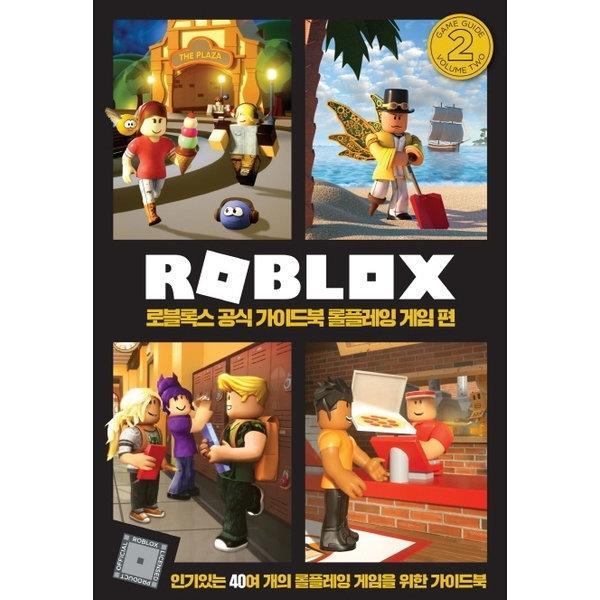 로블록스 공식 가이드북 롤플레잉 게임 편 : 양장 상품이미지