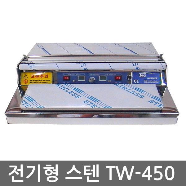 TW-450스텐/전기형 랩포장기/핸드랩퍼/랩퍼/랩핑기 상품이미지
