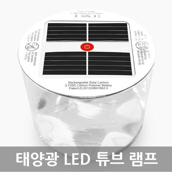 태양광 LED 튜브 램프/캠핑 렌턴/정원등/야외등 상품이미지