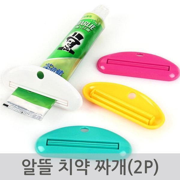 알뜰 치약 짜개 (2P)/치약짜기/알뜰치약짜개/치약짜개 상품이미지