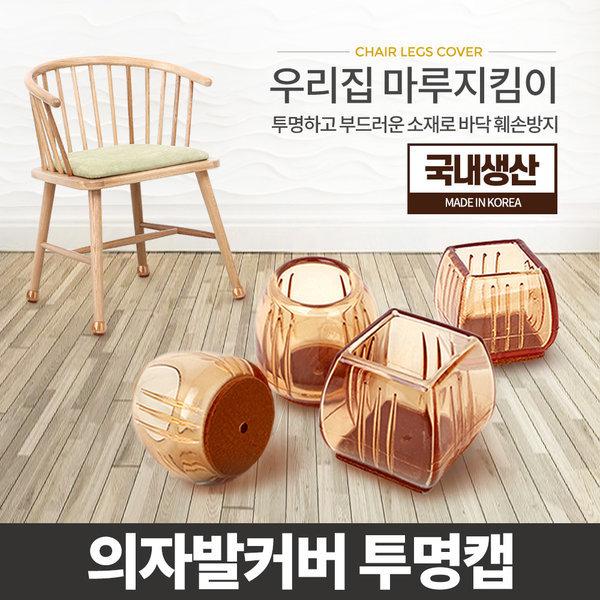 의자발커버 식탁다리 투명 발캡 쇼파 소음방지 상품이미지