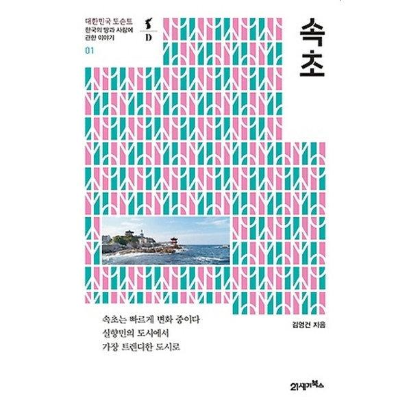속초 : 한국의 땅과 사람에 관한 이야기 (대한민국 도 상품이미지