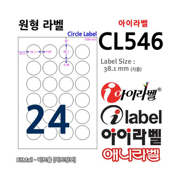 아이라벨 CL546 (원 24칸) 100매 지름38.1mm 원형라벨 상품이미지