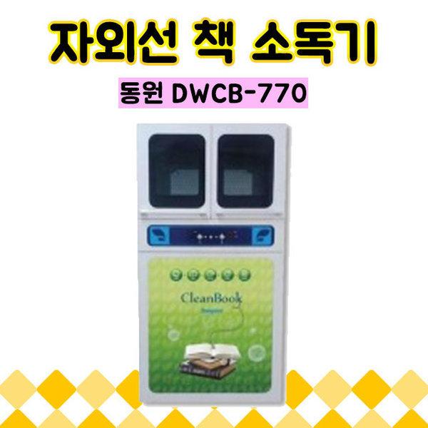 동원 DWCB-770 자외선 책 소독기 클린북/UV-C 상품이미지