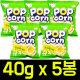 콘소메 팝콘 40gx5개 곡물과자/간식/안주/뻥튀기/전병