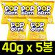 버터갈릭 팝콘 40gx5개 곡물과자/간식/안주/디저트