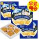 (3박스) 화이트캐슬 버터 쿠키 125g/스낵/과자/엉클팝