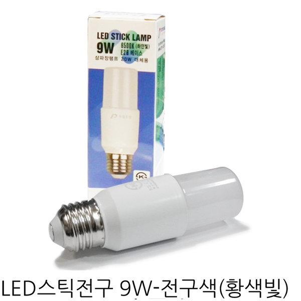 LED/전구/스틱전구/스틱램프/LED스틱전구 9W-전구색 상품이미지