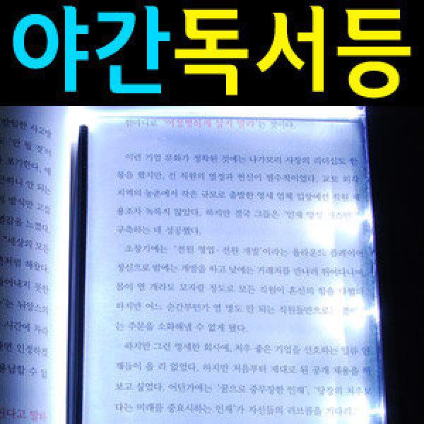 LED 북스탠드/자유로운 밝기 조절/책상.침대.기차.비행기에서 야간 독서.여행용품/후레쉬/무드등/라이트 상품이미지