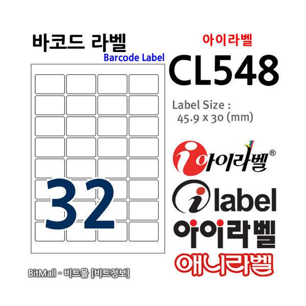 비트몰) 아이라벨 CL548 (32칸) 100매 바코드용라벨 상품이미지