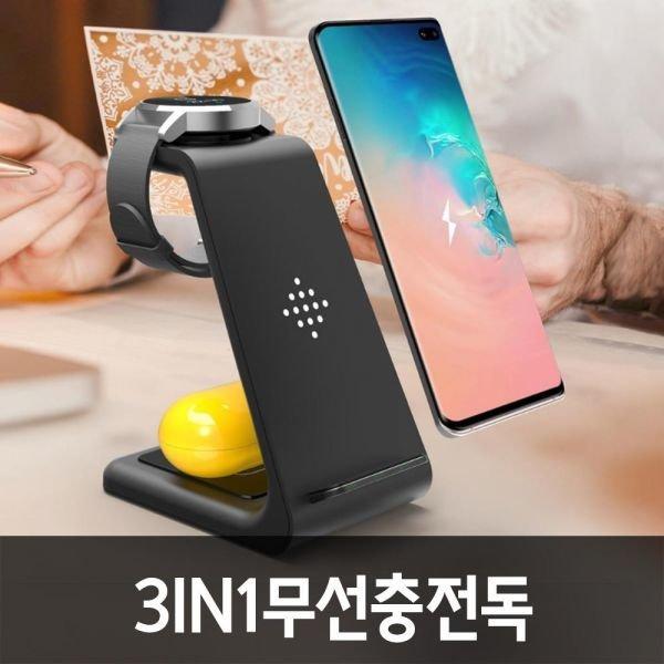 3IN1 아이폰 갤럭시 무선 충전 에어팟 충전기 애플워 상품이미지