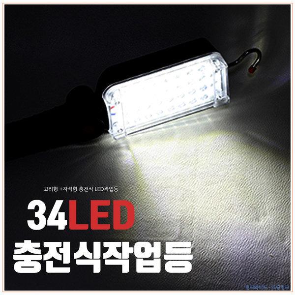 34 LED 충전식 작업등 자석식 카센터 낚시용 캠퍼용품 상품이미지
